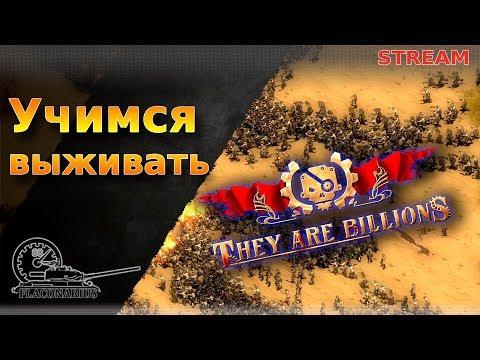 They are BILLIONS! Учимся выживать!