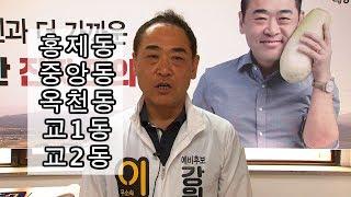 강원도의원후보 강릉시제2선거구 기호6 무소속 이재복