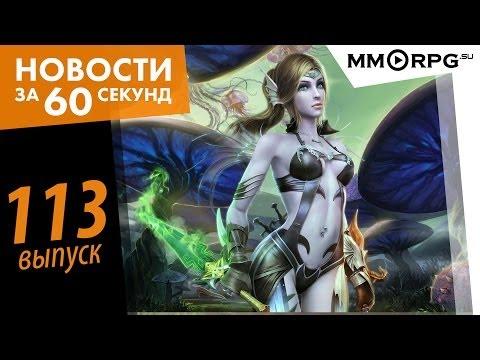 Новости за 60 секунд: World of Warcraft фильм по мотивам опять не выйдет via MMORPG.su