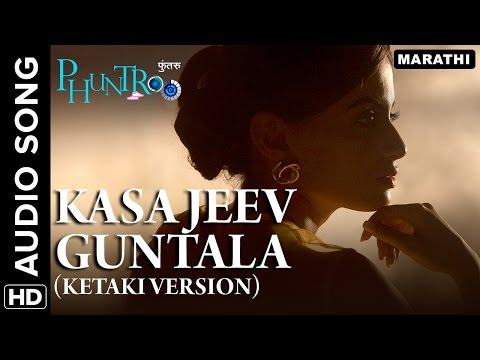 Kasa Jeev Guntala (Ketaki Version) | Full Audio Song | Phuntroo