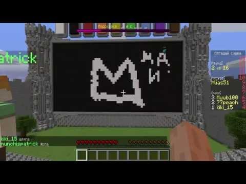 Minecraft:Играем в Мини-игры №4