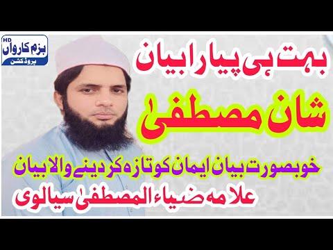 Molana Zia ul Mustafa New Beyan Fauji Abbas Home Multan Khurd Talagang program 2017 thumbnail