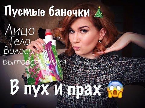 Пустые баночки(январь 2018)/Лицо/Тело/Волосы/Бытовая химия/В пух и прах.