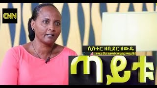 Taitu Show -  Interview With Sr. Zebider Zewdie (Founder And Director Of Merry Joy Ethiopia)