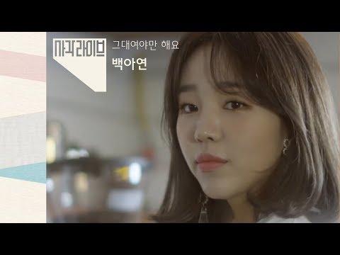 [사각라이브] 백아연(Baek A Yeon) – 그대여야만 해요