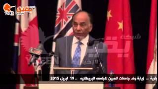 يقين | كلمة رجل الاعمال فريد خميس زيارة وفد جامعات الصين للجامعه البريطانيه