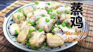 『Eng Sub』蒸鸡 无油烟套餐 美味又健康 Steamed chicken【田园时光美食】