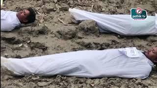 কাফনের কাপড় পরে টেকসই বেড়িবাঁধ নির্মাণের দাবি