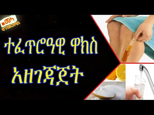 Homemade Hair Removal Wax in Amharic