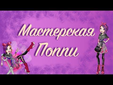 Мастерская Поппи №1   Парикмахерская крч