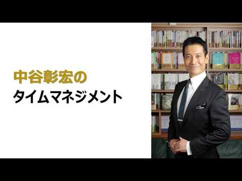 中谷彰宏氏「タイムマネジメント」