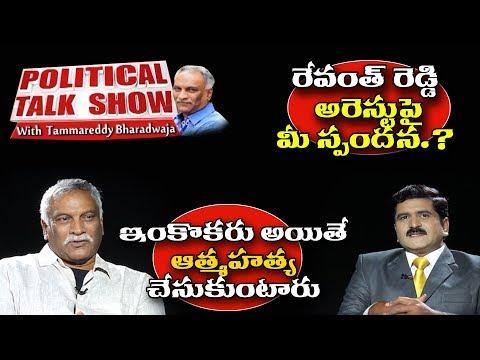 Political Talk Show with Tammareddy Bharadwaja Over Revanth Reddy Arrest | 99TV Telugu