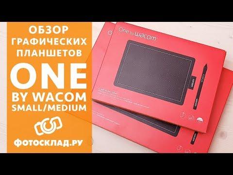 Wacom One  S и M обзор от Фотосклад.ру