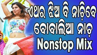 ODIA LATEST 2018 OFFICIAL NONSTOP REMIX - LATEST 2018 ODIA NONSTOP DJ REMIX