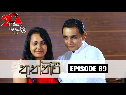 Thuththiri | Episode 69 | Sirasa TV 18th September 2018 [HD]