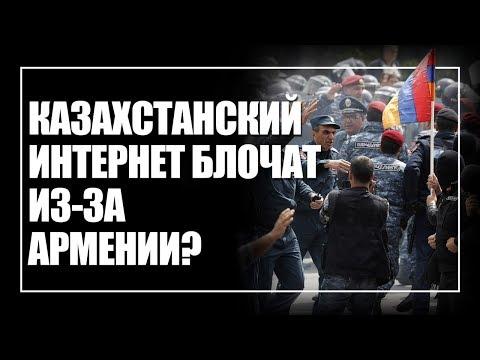 Из-за Армении в Казахстане стали еще активнее блокировать интернет?
