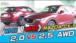 《Who尬Who》Mazda CX-5 2.0 Vs. 2.5 AWD