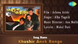 Khushir Anek Range | Achena Atithi | Bengali Film Song | Alka Yagnik