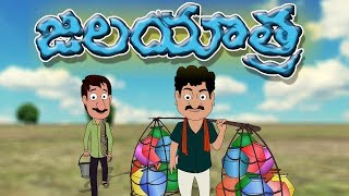 Satire On Water Scarcity | People Searching For Drinking Water | No Comment | ABN Telugu