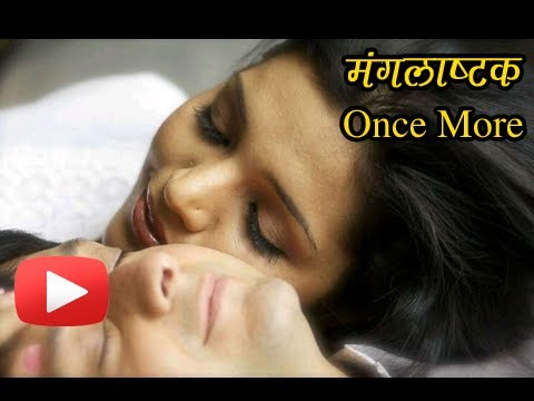 Mangalashtak Once More - Mukta Barve, Swapnil Joshi, Sai Tamhankar - On Location! video