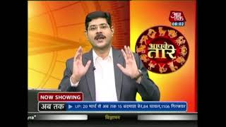 Aapke Taare: Daily Horoscope | September 16th, 2017 | 8 AM