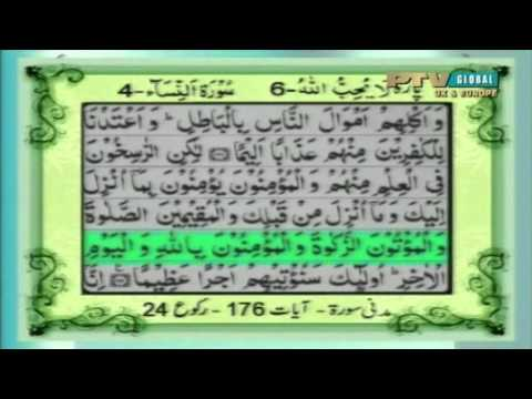 Quran Pak Program 10 Part 3 4  - تلاوت قرآن شریف video
