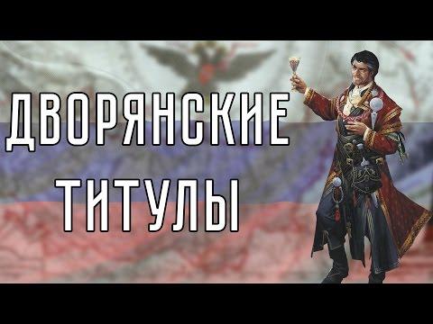 Дворянские титулы в России   Исторический ликбез