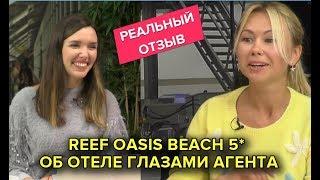 Отдых в отеле Reef oasis Beach 5*
