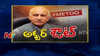 Breaking News : Union Minister MJ Akbar resigns! - #MeToo Impact - NTV