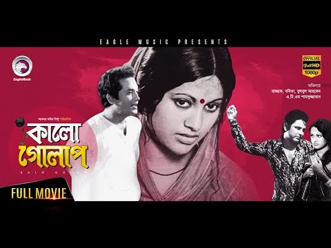 Bangla Movie | KALO GOLAP | Razzak, Bobita | New Bengali Movie | Exclusive Release 2017