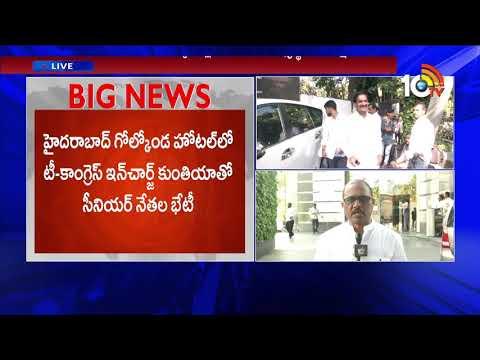 Telangana Congress Senior Leaders meet Khuntia in Hotel Golconda   10TV