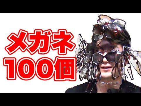 【よっち伝説】メガネ100個かけられる!