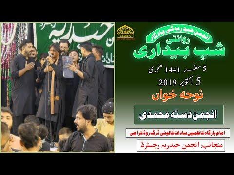 Noha | Anjuman Daste Muhammadi | Yadgar Shabedari - 5th Safar 1441/2019 - Imam Bargah Kazmain
