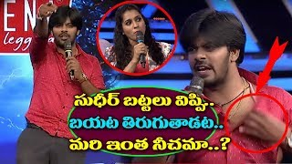 Arjun Reddy Spoof By Sudigali Sudheer | Anchor Rashmi | Anchor Pradeep | Jabardasth Sudheer Comments