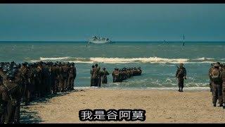 #637【谷阿莫】4分鐘看完2017第75屆金球獎提名的電影《敦克爾克大行動 Dunkirk》