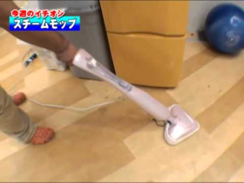 バイヤー実演☆パワフルスチームモッププレミアム