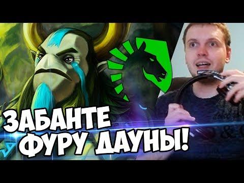 ЛУЧШИЙ ФУРИОН МИРА! ЗАБАНТЕ ЕГО ДАУНЫ! Liquid vs Newbee 1-2 игра