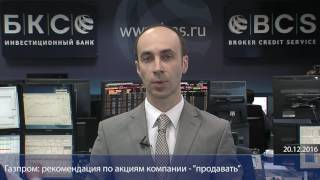 Газпром нефть, МосБиржа и МТС – привлекательные фундаментальные идеи