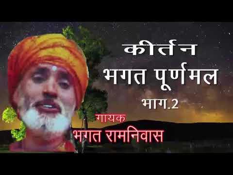 KIRTAN BHAGAT PURANMAL PART=2 BY BHAGAT RAMNIWAS