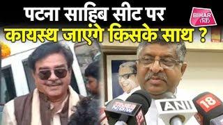 Patna Sahib Seat पर फिर पलटा खेल ? क्या Shatrughan Sinha के लिए आसान हुई राह ?