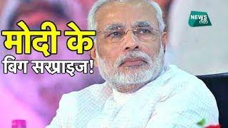 राजनीति में वो हुआ जो किसी ने सोचा नहीं! | BIG STORY | News Tak