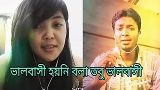 Bhalobashi hoyni bola । Belal khan । smule duet ।  My cover 6