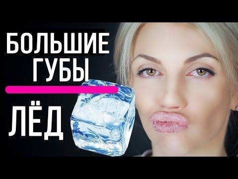 Как увеличить губы в домашних условиях льдом