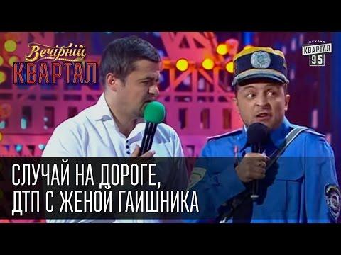 Вечерний Квартал - Случай на дороге, ДТП с женой гаишника | Вечерний Квартал 25.10. 2014