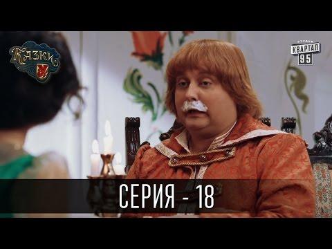 Сказки У / Казки У - 2 сезон, 18 серия | Сериал Комедия 2016