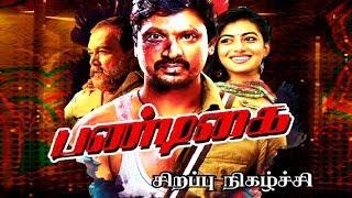 Pandigai Movie | Kreshna, Anandhi | Feroz | Vijayalakshmi | Sirappu Nigazhchi | Kalaignar TV