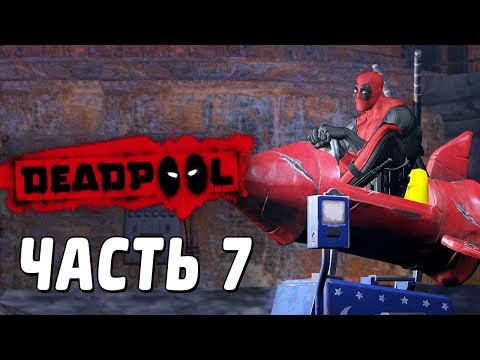 Deadpool Прохождение - Часть 7 - ДЕДПУЛ ИН ДА ХАУЗ