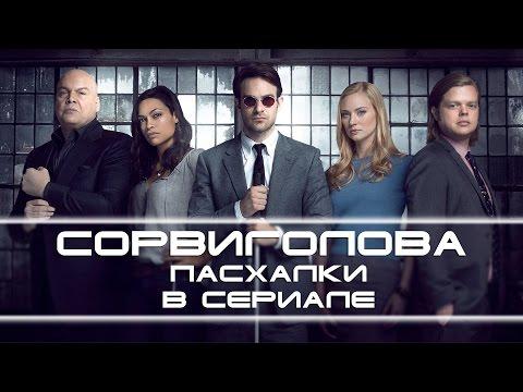 Пасхалки и интересные факты о сериале Сорвиголова (1/2)