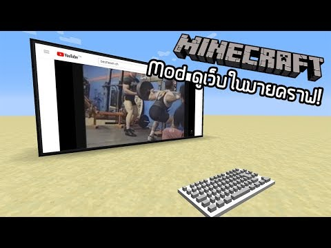 Minecraft : รีวิว MOD Web Display [1.6.2] - เล่น Facebook ดู YouTube ในมายคราฟกันเถอะ