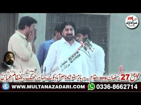 Zakir Syed Mushatq Hussain Shah I Majlis 27 Ramzan 2019 I New Qasiday And YadGar Masiab I
